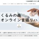 くるみの森オンライン言語リハ様の事例